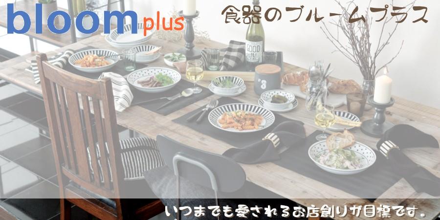 美濃焼和食器ブルームプラス