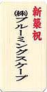 ギフト用立札(木製タイプ)