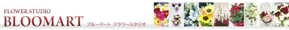 FLOWER STUDIO BLOOMART フラワースタジオブルーマート