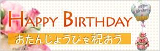 HAPPY BIRTHDAY おたんじょうびを祝おう