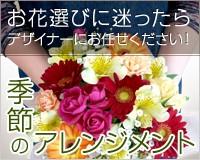 お花選びに迷ったらデザイナーにお任せください!季節のアレンジメント