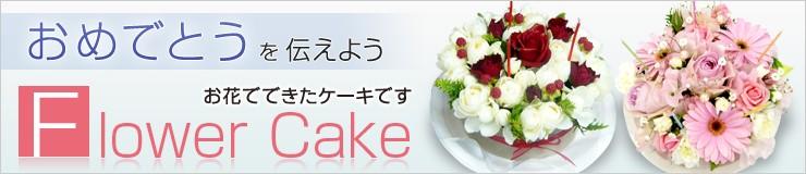 おめでとうを伝えよう お花でできたケーキです Flower Cake