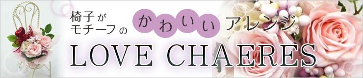 椅子がモチーフのかわいいアレンジ LOVE CHAERES