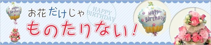 HAPPY BIRTHDAY お花だけじゃものたりない!