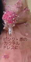 ピンクや赤のドレスに合わせて