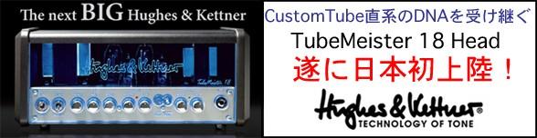 Hughes & Kettner TubeMeister