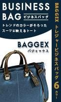 バジェックストレジャービジネスバッグ
