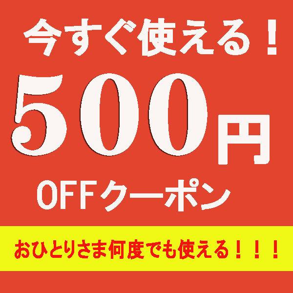 SALE★Blue Stoneで利用可能500円クーポンです。