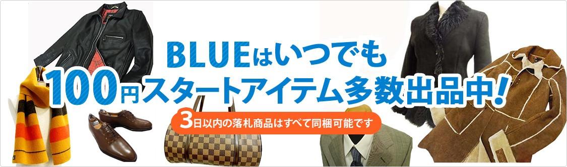 BLUEはいつでも 100円スタートアイテム多数出品中!3日以内の落札商品は すべて同梱可能です