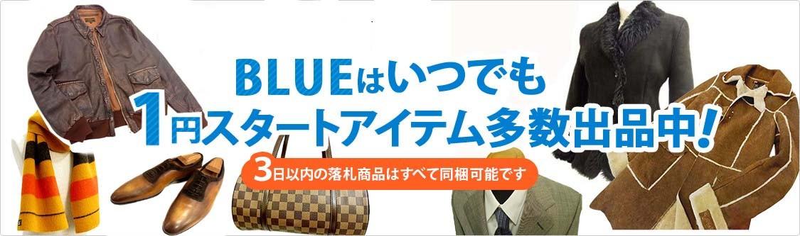 BLUEはいつでも 1円スタートアイテム多数出品中!3日以内の落札商品は すべて同梱可能です