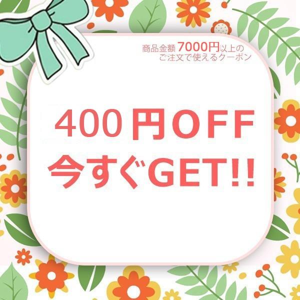 7000円商品以上のお買い上げで、400円OFF