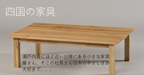 四国の家具