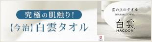 究極の肌触り!【今治】白雲タオル