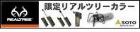 ソト/限定リアルツリー