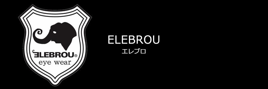 ELEBROU eyewear,エレブロアイウェア