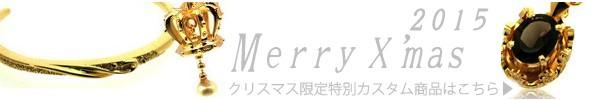 2013クリスマス特別メンズアクセサリー