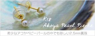 アコヤベビーパール 2.5mm ゴールドピアス
