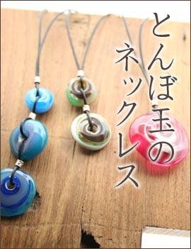 手作りとんぼ玉のネックレス