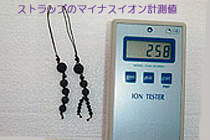 ブラックシリカストラップマイナスイオン計測値