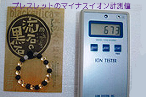 ブラックシリカブレスレットマイナスイオン計測値