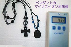 ブラックシリカペンダントマイナスイオン計測値