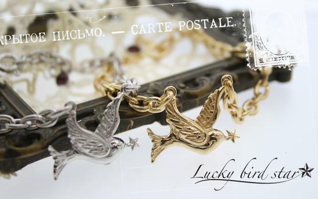 星をくわえた幸せの鳥ブレスレットとネックレス