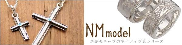 シルバージュエリー,唐草,NMモデル