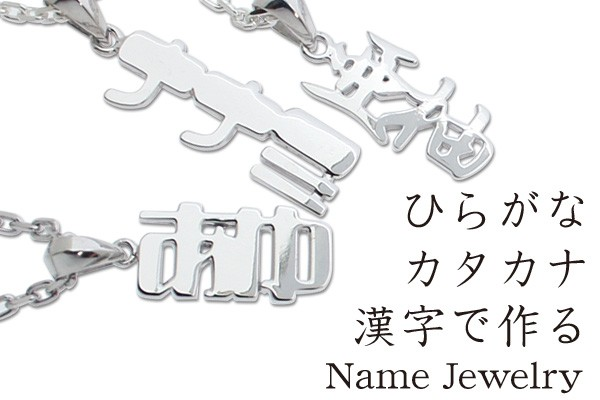 ひらがな、カタカナ、漢字で作るネームネックレス