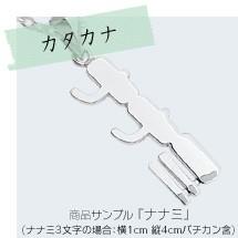 ネームトップ文字イメージ・カタカナ