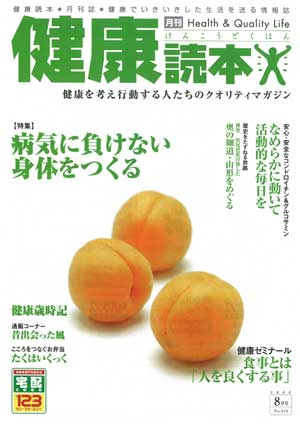 健康読本1
