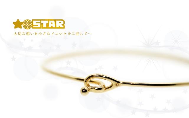 大切な想いを小さなイニシャルに託して…むす・ひ・つき STAR