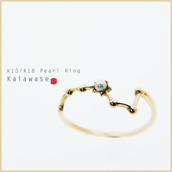 指輪 レディース ゴールド 星 北斗七星 パール リング K10/K18【送料無料】