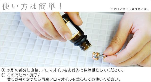 水引のアロマディフューザー。使い方は簡単!