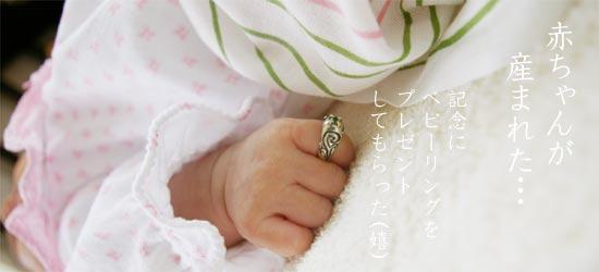 赤ちゃんが産まれた。記念にベビーリングをプレゼントしてもらった(嬉しい)