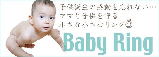 子供誕生の感動を忘れない,ママと子供を守る小さな小さなリング