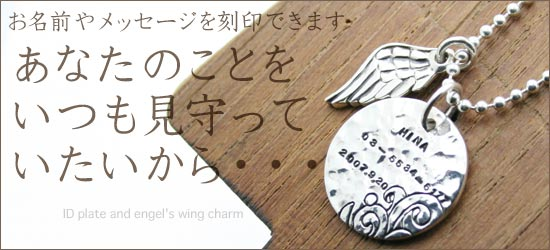 迷子札 お名前プレート お名前やメッセージを刻印できる