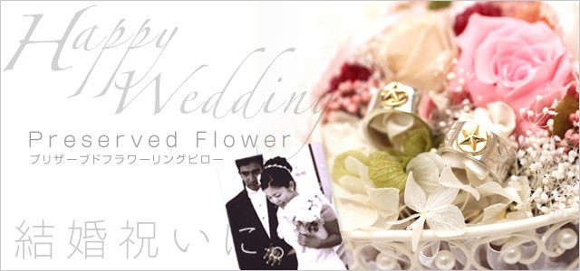 プリザーブドフラワーリングピロー,結婚祝いに,お花のギフト