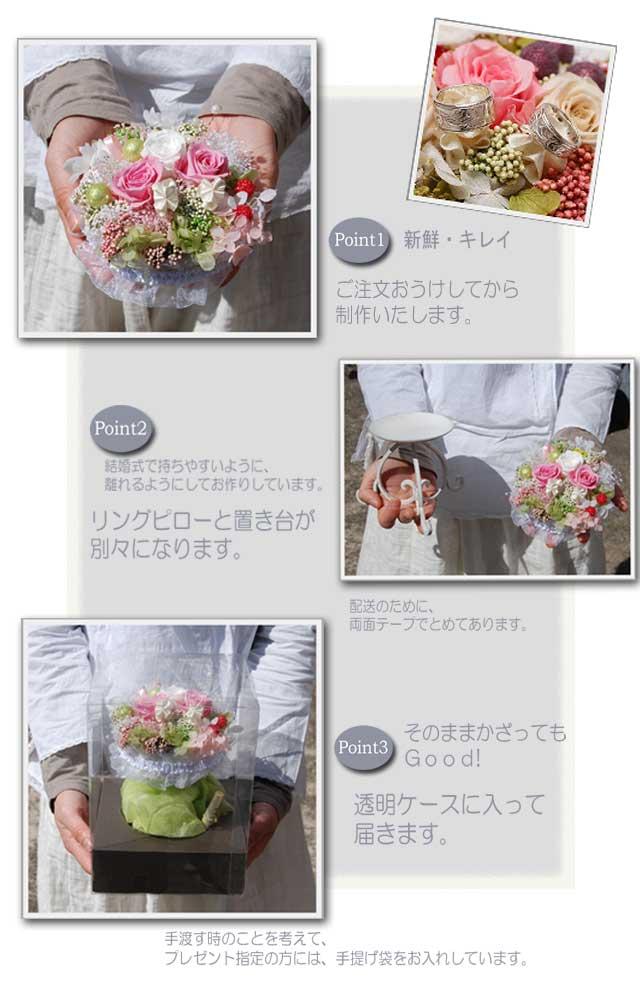 プリザーブドフラワーリングピロー(ピンク)/お花のギフト