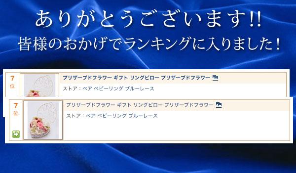 プリザーブドフラワーリングピロー,ハート(ピンク) ランキング入賞