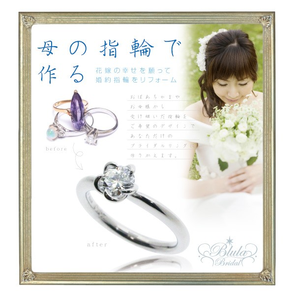 花嫁の幸せを願って婚約指輪をリフォーム。