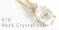 白水晶 ペンダント ネックレス 10金 シンプル 星 トップ