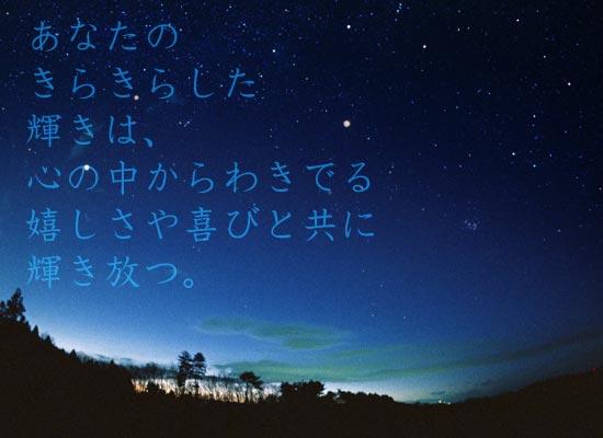 あなたのきらきらした輝きは、心の中からわきでる嬉しさや喜びと共に輝き放つ