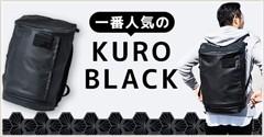 一番人気のKURO BLACK