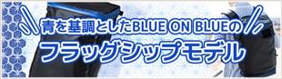 青を基調としたBLUE ON BLUEのフラッグシップモデル