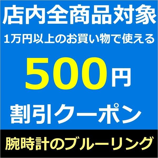超お得!すぐ使える何回でも使えるブルーリング500円割引クーポン♪