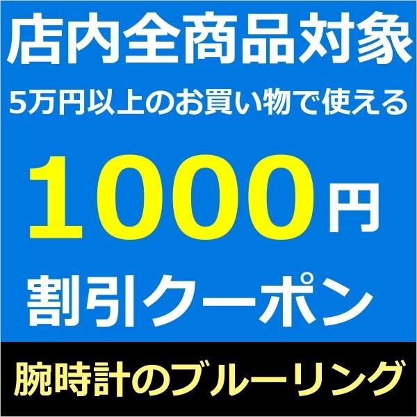 超お得!すぐ使える何回でも使えるブルーリング1000円割引クーポン♪