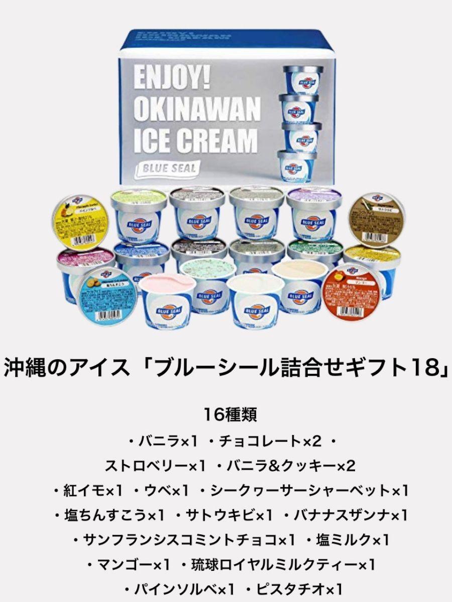 ブルーシール アイスクリーム アイス アイスギフト 贈り物 プレゼント