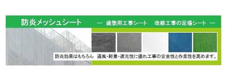 日本防炎協会の防炎ラベル付き