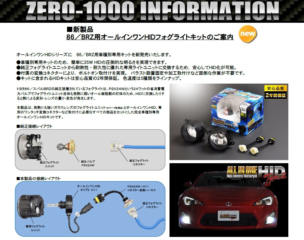 ZERO-1000 オールインワンHIDタイプ2,ALL IN ONE HID TYPE-2