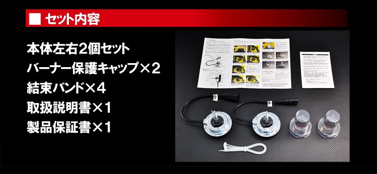 ZERO-1000 オールインワンHIDタイプ1